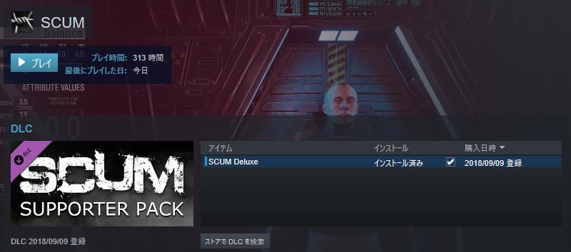 #SCUMGAME レビュー 300時間プレイの情報量でお届けします。