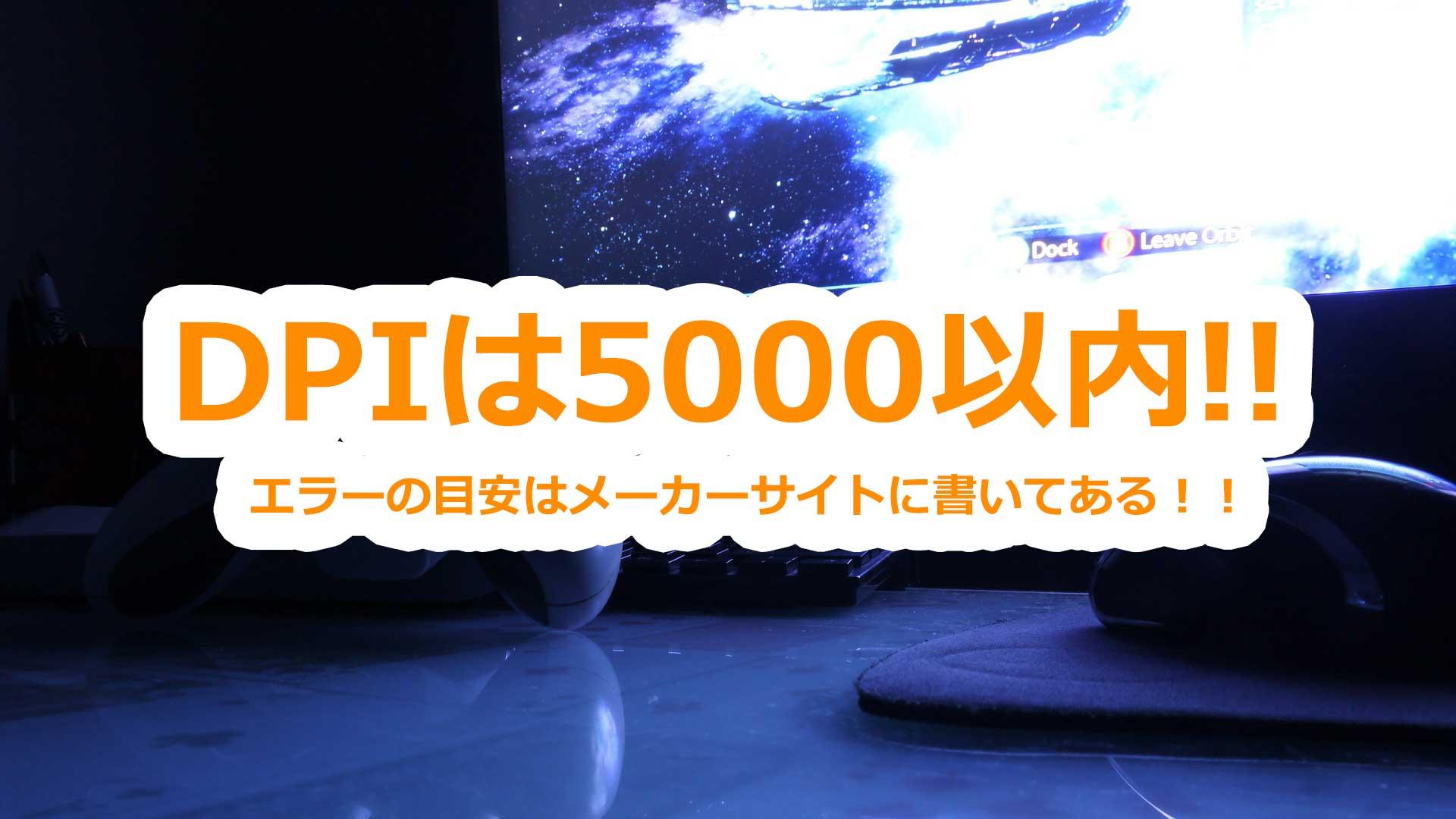 DPIは最高5000まで!実はメーカーサイトにDPIの目安が書いてある!!