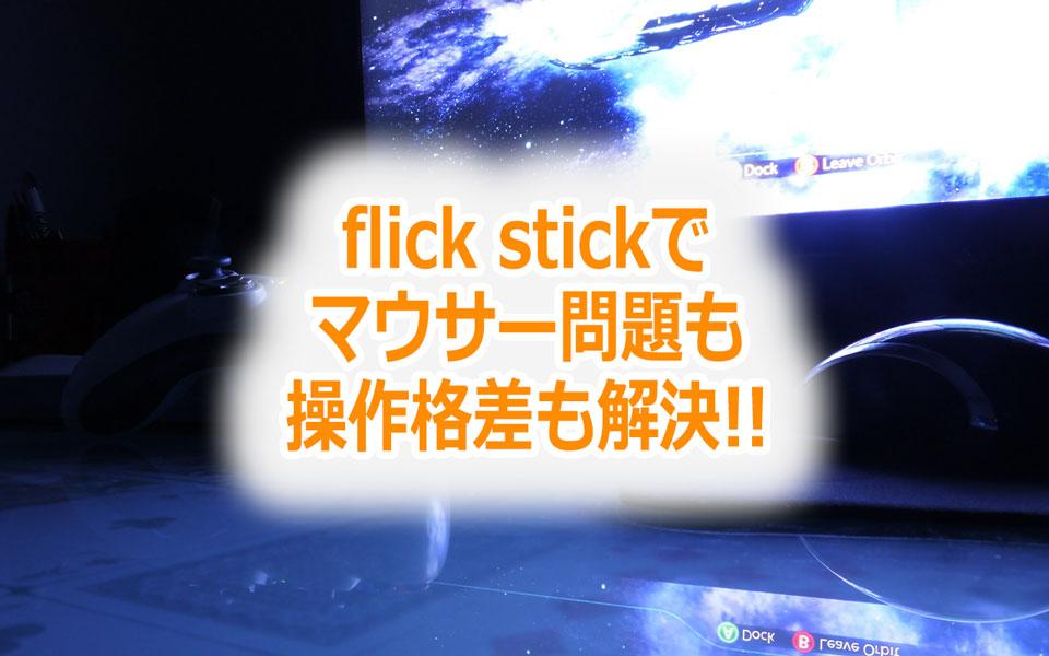 flickstickは新しい入力方法として定着するのか!?