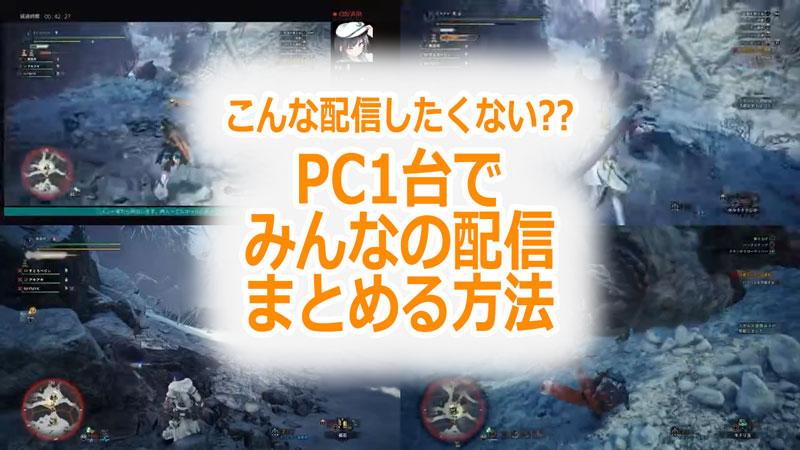 PC1台あればPS4でもみんなで配信できちゃう!!低コストでマルチ画面配信する方法!!