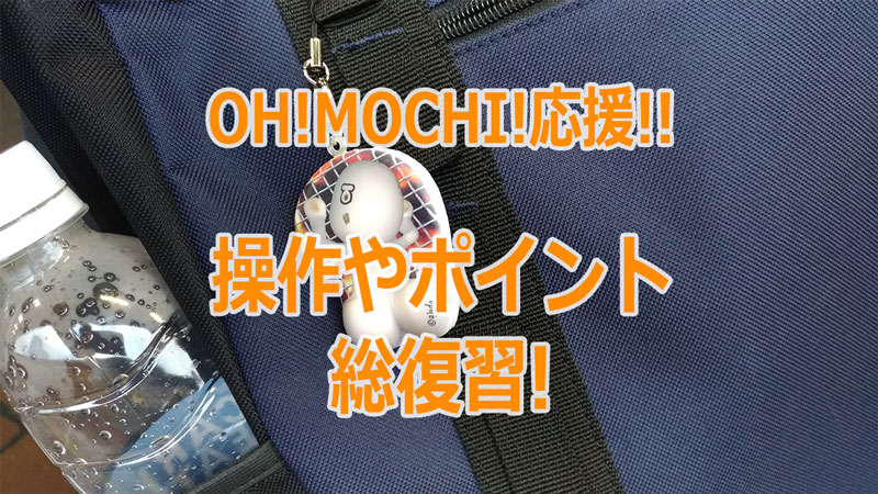#oh_mochi 応援企画!OH!MOCHI!を思い出そう!!