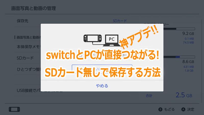 #switch からPCに直接画像や動画を保存する方法