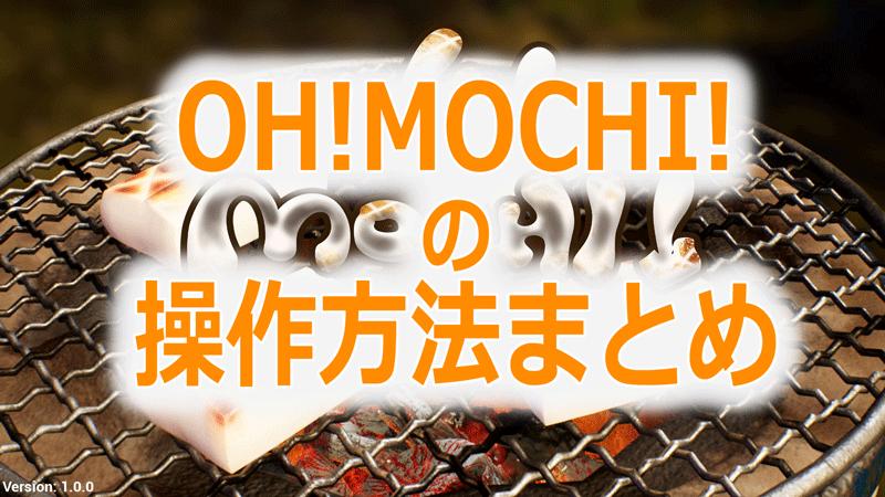 #oh_mochi の基本操作と気づいたTIPS